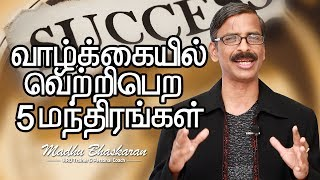 5 tips to succeed in your life/ Tamil Inspirational Video/ Madhu Bhaskaran