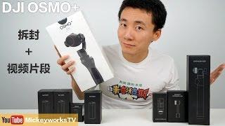 DJI OSMO+ 大疆新版灵眸 拆封和拍摄视频