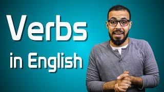 الأفعال في اللغة الإنجليزية