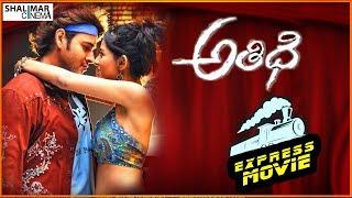 Athidhi Express Movie    Mahesh Babu, Amrita Rao, Malaika Arora    Shalimarcinema
