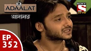 Adaalat - আদালত (Bengali) - Ep 352 Hatyakari Guiter (Part 1)