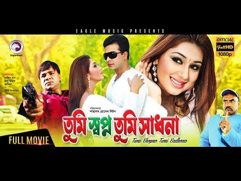 Xxx Mp4 Tumi Swapno Tumi Shadhona Shakib Khan Apu Biswas Amit Hasan Eagle Movies OFFICIAL BANGLA MOVIE 3gp Sex