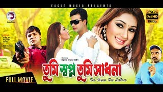 Tumi Swapno Tumi Shadhona | Shakib Khan,Apu Biswas,Amit Hasan | Eagle Movies (OFFICIAL BANGLA MOVIE)