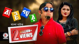 Batpar I বাটপার I Nusrat Imroz Tisha I Akm Hasan I I New Bangla Natok 2019