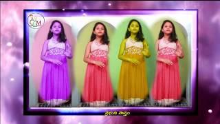 Telugu sunday school songs for children with action - Balamainadhi