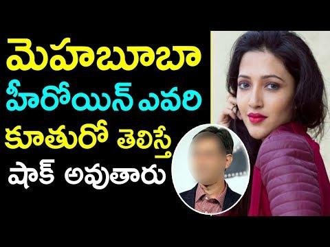 Xxx Mp4 మెహబూబా హీరోయిన్ ఎవరి కూతురో తెలిస్తే షాక్ అవుతారు Facts About Mehbooba Actress Neha Shetty 3gp Sex
