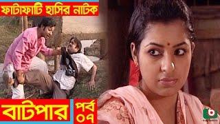 Fatafati Hasir Natok | Batpar EP - 07 | AKM Hasan, Bonna Mirza, Fozlur Rahman Babu, Monira Mithu