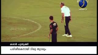 ബ്രസീല് പരിശീലകന് ടിറ്റെ ടീമുമായുള്ള കരാര് പുതുക്കി _Latest Malayalam News