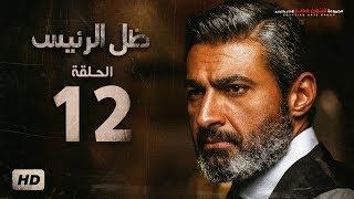 مسلسل ظل الرئيس - الحلقة 12 الحادية عشر - بطولة ياسر جلال - Zel El Ra2ees Series Episode 12