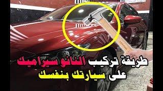 النانو سيراميك | أفضل طريقة تركيب النانو سيراميك على سيارتك بنفسك بدون مراكز صيانة ودفع مبالغ باهظة