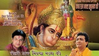 Sunder Kand Hanuman Katha in Hindi By Rakesh Kala I Bolo Jai Siya Ram Ki Katha Rambhakt Hanuman Ki