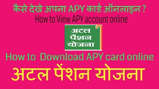 Atal pension yojana APY - PRAN card and APY account online download