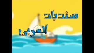 Learning Arabic for Kids with Arabian Sinabd