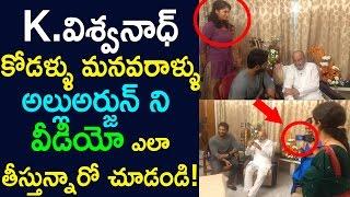 K Vishwanath Family Mambers With Allu Arjun|కే.విశ్వనాధ్ కోడళ్ళు మనవరాళ్ళు తో వీడియో|Cinema Politics