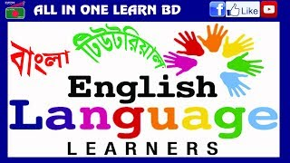 Spoken English Bangla Tutorial Part 30 [ Full bangla cours ]  [Level 3]
