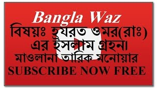 Top Waz | New Bangla Waz 2017 Tarek Monowar  Hazrat Omar (R) Islam Grohon  tafsir mahfil  YouTube.