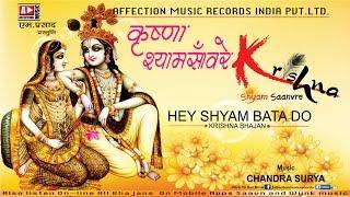 Krishna Bhajans | Hye Shyam Bata Do | lord krishna songs | Affection Music Records Bhakti Sangeet
