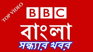 বিবিসি বাংলা আজকের সর্বশেষ (সন্ধ্যার খবর) 14/07/2019 - BBC BANGLA NEWS