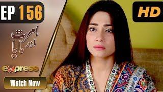 Drama   Amrit Aur Maya - Episode 156   Express Entertainment Dramas   Tanveer Jamal, Rashid Farooq