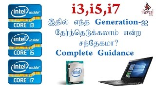 Intel Core i3,i5,i7 Processor Explained, Complete Guidance in Choosing the best (TAMIL)