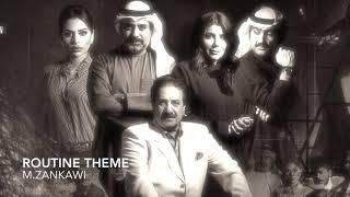 مسلسل روتين تأليف الموسيقى أ.محمد الزنكوي