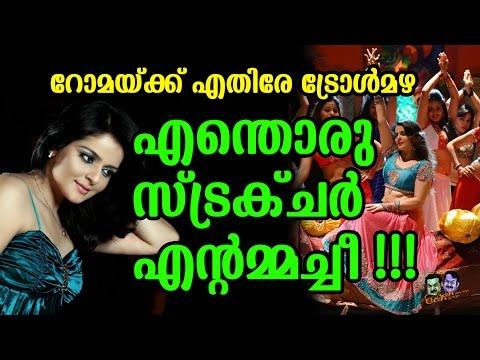 Xxx Mp4 റോമയുടെ ശരീരവടിവിനെ കളിയാക്കി സോഷ്യൽ മീഡിയ Roma Asrani Hot Item Dance Troll Sathya Movie 3gp Sex