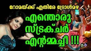റോമയുടെ ശരീരവടിവിനെ കളിയാക്കി സോഷ്യൽ മീഡിയ | Roma Asrani Hot Item Dance Troll | Sathya Movie