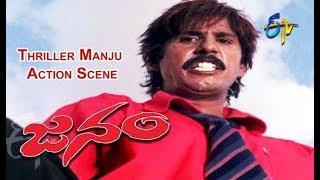 Thriller Manju Action Scene   Janam   Sai Kumar   Thriller Manju   Vani Viswanath   ETV Cinema