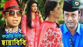 কমেডি নাটক - ছায়াবিবি | Bangla New Funny Natok Chayabibi EP 92 | AKM Hasan & Jamil | Drama Serial