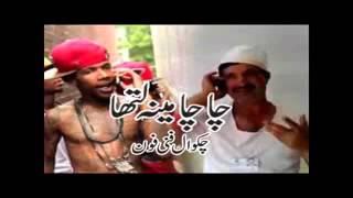 Chakwal Funny Call