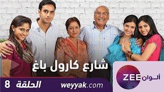 مسلسل شارع كارول باغ - حلقة 8 - ZeeAlwan