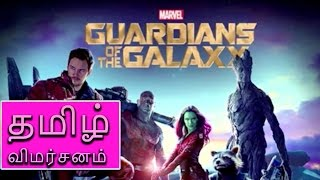 Gaurdians of the galaxy Vol 2 - Tamil Dubbed Movie Review