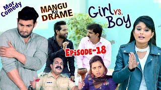 Mor Comedy # Mangu Ke Drame # Episode 18 # Girl Vs Boy # Vijay Varma & Shikha Raghav # New Comedy