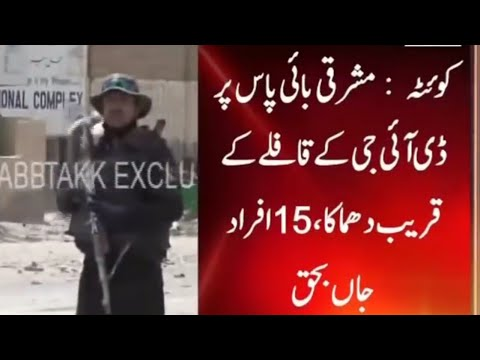 Xxx Mp4 Blast In Quetta On DIG Quetta 25 Shaheed And Maximum Injured 25 Jul 2018 Breaking News 3gp Sex