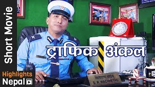 New Nepali Short Movie - Traffic Uncle (ट्राफिक अङ्कल) by Sitaram Hachhethu   Traffic Awareness