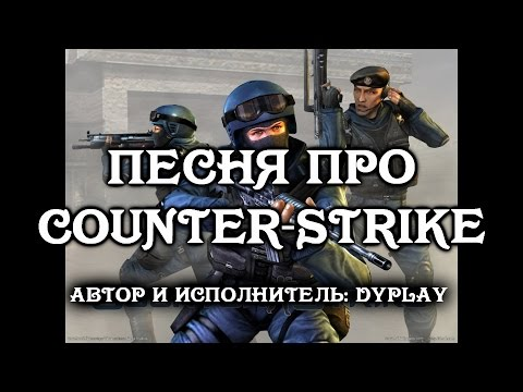 Песня про Counter-Strike