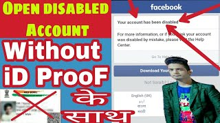 how to open disabled Facebook account | step by step.