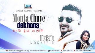 Monta Chuye Dekhona By Rakib Musabbir & Farabee   Lyrical Video   2017