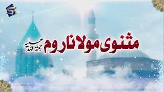 Masnavi Maulana Room (RA) - Part 2 - Sarwar Hussain Naqshbandi - R&R by Studio5