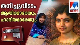 Parayathe Vayya on Hadiya Case | Manorama News