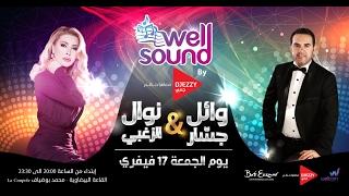 Wellsound By Djezzy - Nawal Zoghbi & Wael Jassar le 17 Février à La Coupole J-2