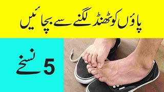 How To Treat Cold Feet In Winter In Urdu/Hindi | Paoun Ki Sardi Ka Ilaj