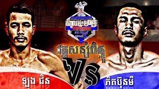 Long Chin, Cambodia Vs Phitbunmi, Thai, Khmer Boxing 7 october 2018