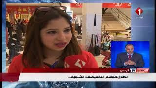 نشرة الظهر للأخبار ليوم 20 / 01 / 2018