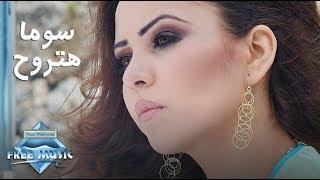 Soma - Hatrouh (Music Video) | (سوما - هتروح (فيديو كليب