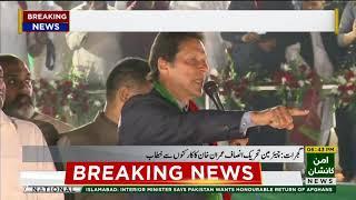 Imran Khan Speech at Gujrat Jalsa 13th March 2018 - 13 March 2018 - 92NewsHDPlus