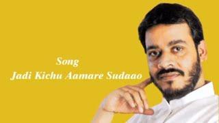 Jadi Kichu Aamare Sudaao | Srikanto Acharya Hit Song | Bangla Music