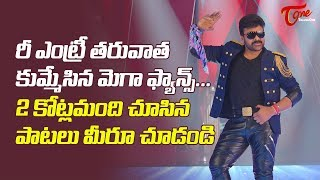 Mega Star All time Hit Songs Fan Made   Chiru Birthday Special   Back 2 Back Video Songs 2017