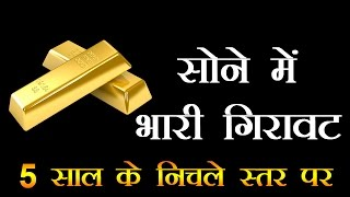 सोने में भारी गिरावट, 5 साल के निचले स्तर पर : Gold Prices Slide to 5-year Lows on Strong Dollar