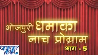 भोजपुरी धमाका नाच प्रोग्राम - Bhojpuri Dhamaka Nach Program HD